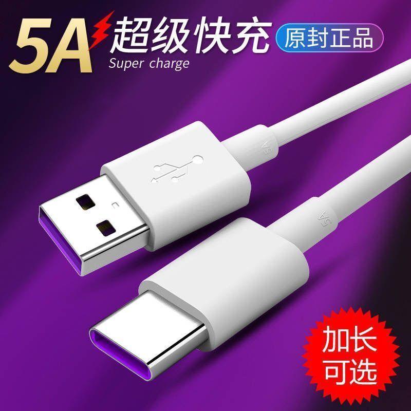 适用华为数据线5A快充Type-C充电线器P20mate荣耀v10p9p10p 72