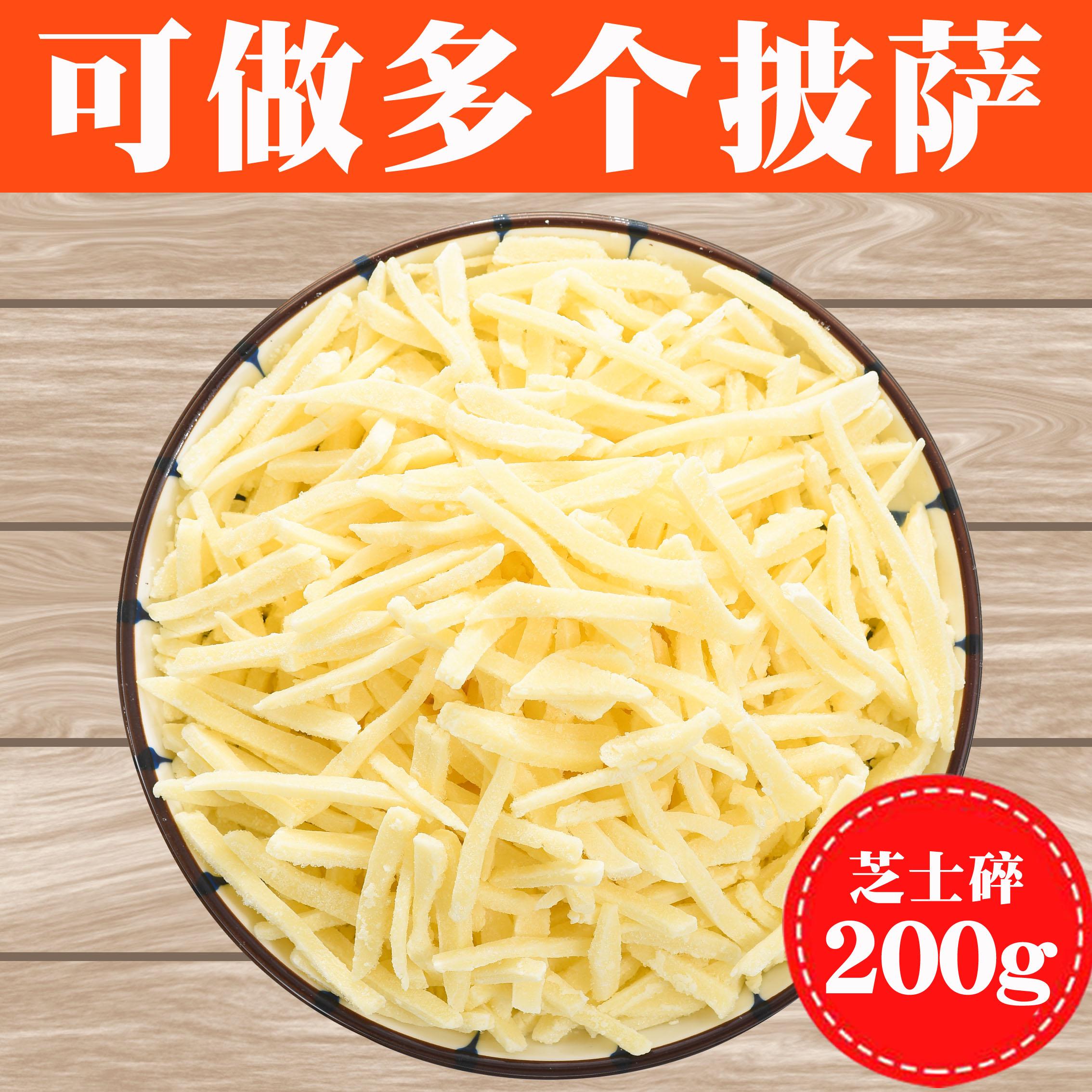 马苏里拉芝士碎条片拉丝奶酪披萨材料家用起司烘焙配料商用200g