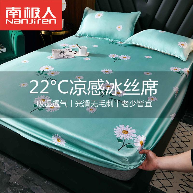 尚蒂 冰丝床笠单件床罩床垫保护罩防滑固定1.8m床夏季凉席空调席