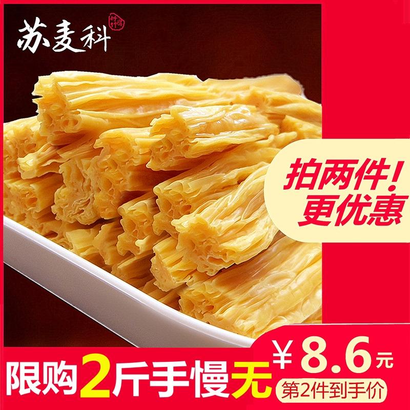 腐竹干货纯正手工特级非转基因火锅食材凉拌头层黄豆腐油皮苏麦科