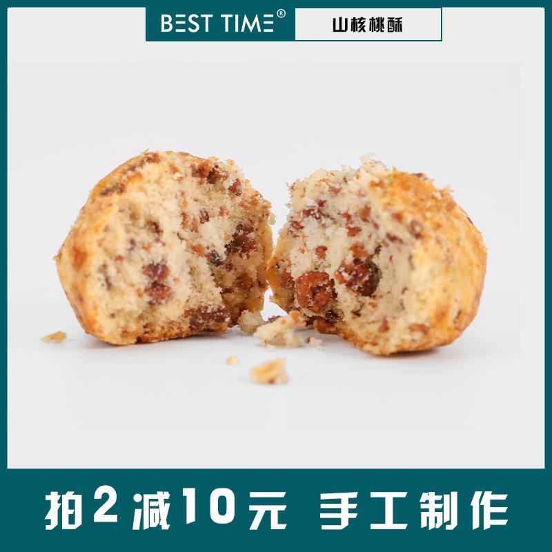 besttime山核桃小酥手工饼干休闲零食桃酥小点心下午茶山核桃薄脆