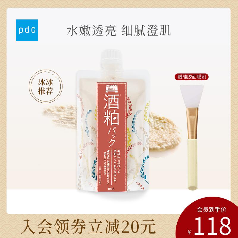 冰冰同款pdc日本酒粕面膜碧迪皙 保湿涂抹式补水嫩滑肌肤酒糟面膜