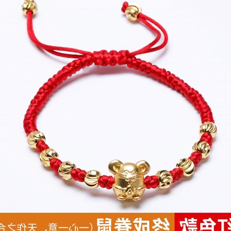 红手绳本命年女鼠年手链男士转运属鼠招财辟邪生肖老鼠饰品红绳