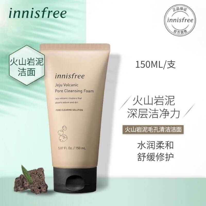 Korean yueshifengyin volcano mud Cleanser 150ml deep cleaning pore cleanser for oily skin