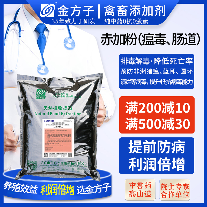 Jinfangzichi powder for prevention of chicken, duck and pig plague death virus