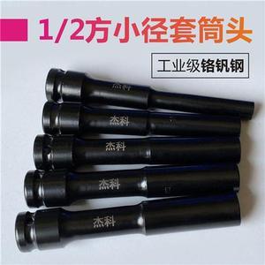 电动扳手a加长薄壁深口套筒 1/2方小径12.5mm气动手动五金工具