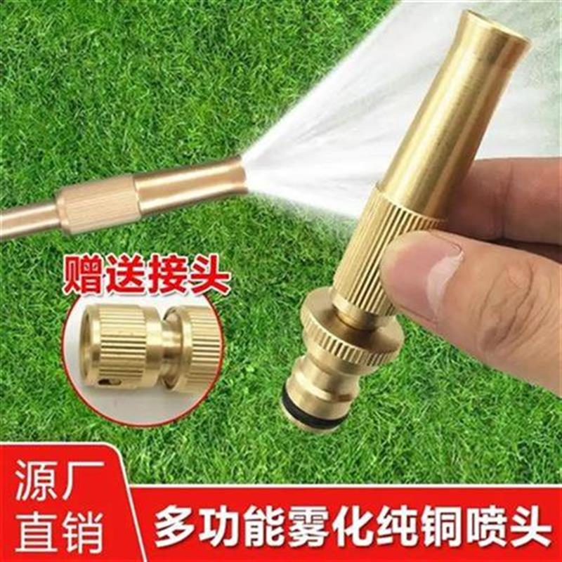 Multi D functional pure copper atomization nozzle of member department store adjustable water Q-mode car washing and watering artifact