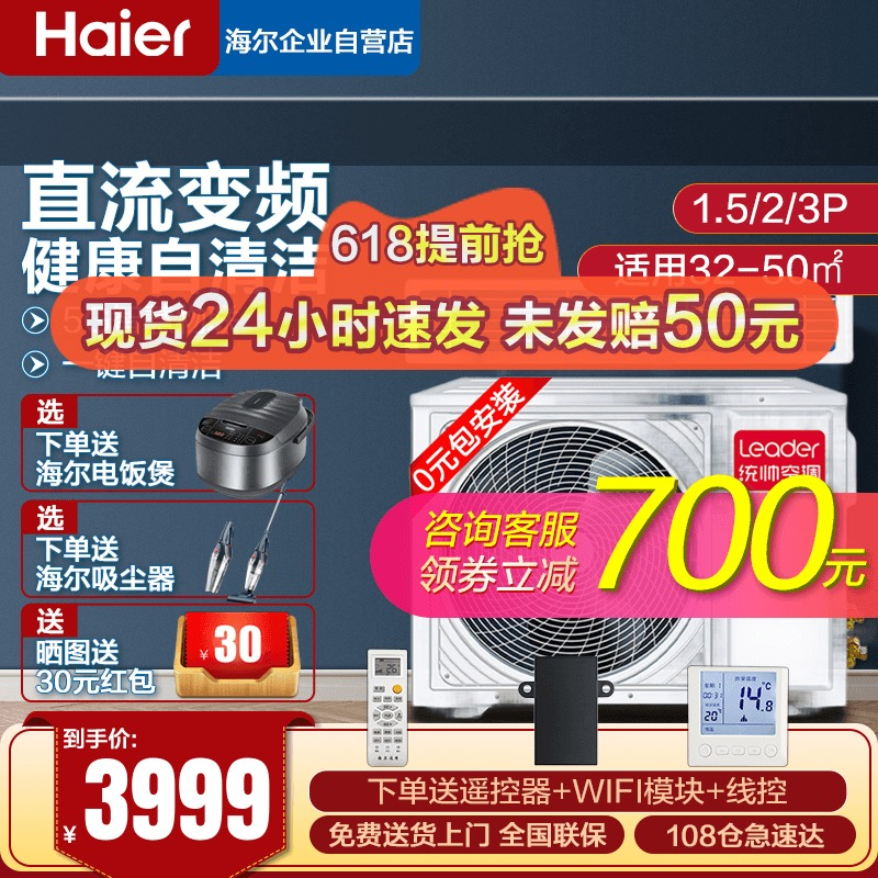 海尔中央空调大3匹一拖一2P超薄客厅自清洁统帅GDA22ST变频风管机