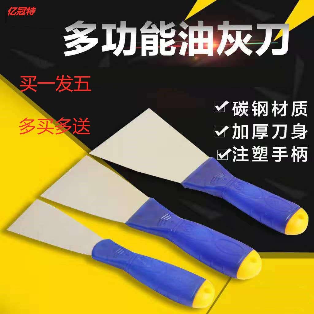 不锈钢加厚塑料柄手油漆油灰刀