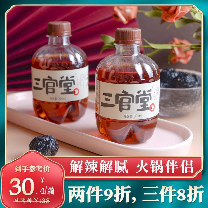 小苏三官堂乌梅汽水300ml*8瓶整箱包邮乌梅汁饮料酸梅汤汽水饮品