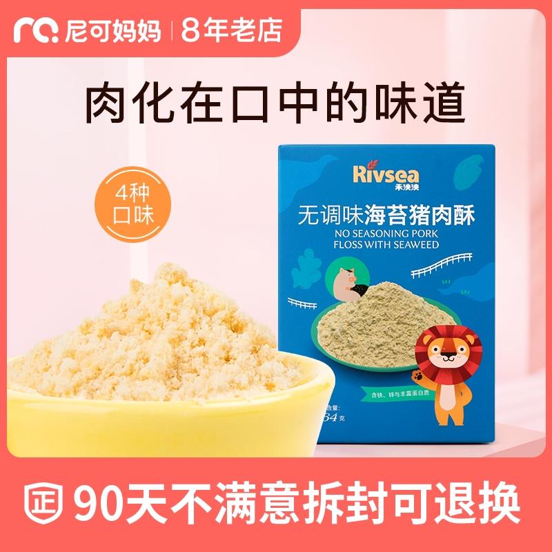 台湾禾泱泱RIVSEA儿童辅食营养肉酥12个月+宝宝肉松粉猪肉牛肉酥