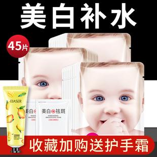 嬰兒美白麪膜組合補水保濕清潔毛孔學生平價女男官方旗艦店正品