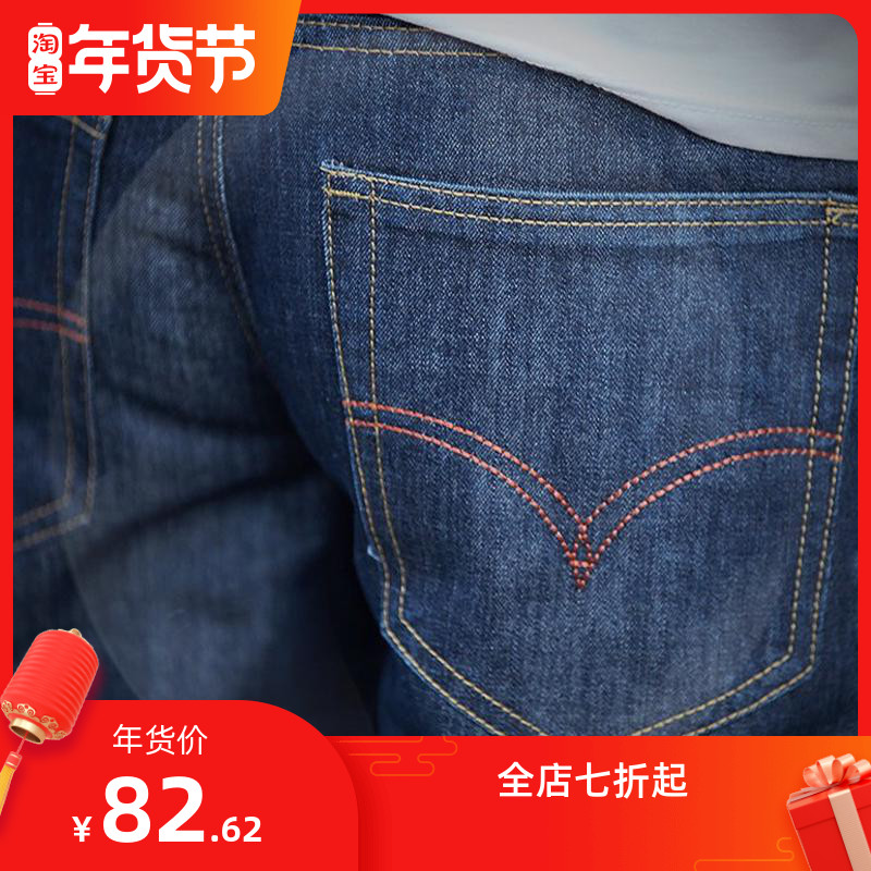 Autumn and winter jeans mens straight tube Loose Fit Plus Size thick leg fat dark blue ultra thin mens wear
