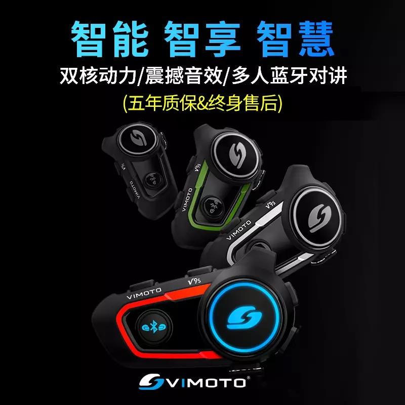 维迈通V9S v8s蓝牙耳机摩托车头盔无线防水内置底座对讲导航装备