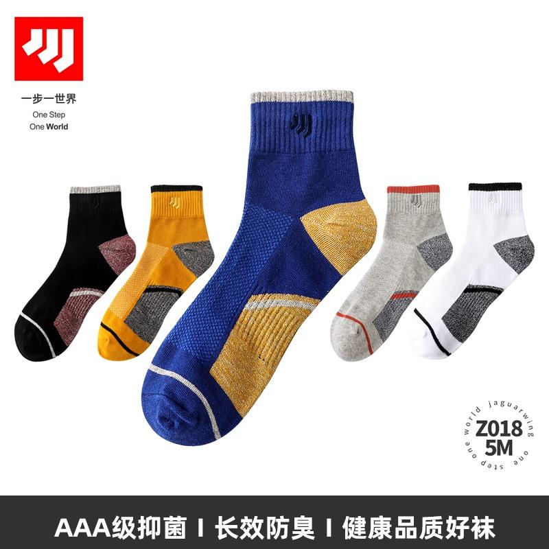 2021新款AAA级抑菌防臭透气运动袜短筒男士袜子 短袜秋冬中筒棉袜
