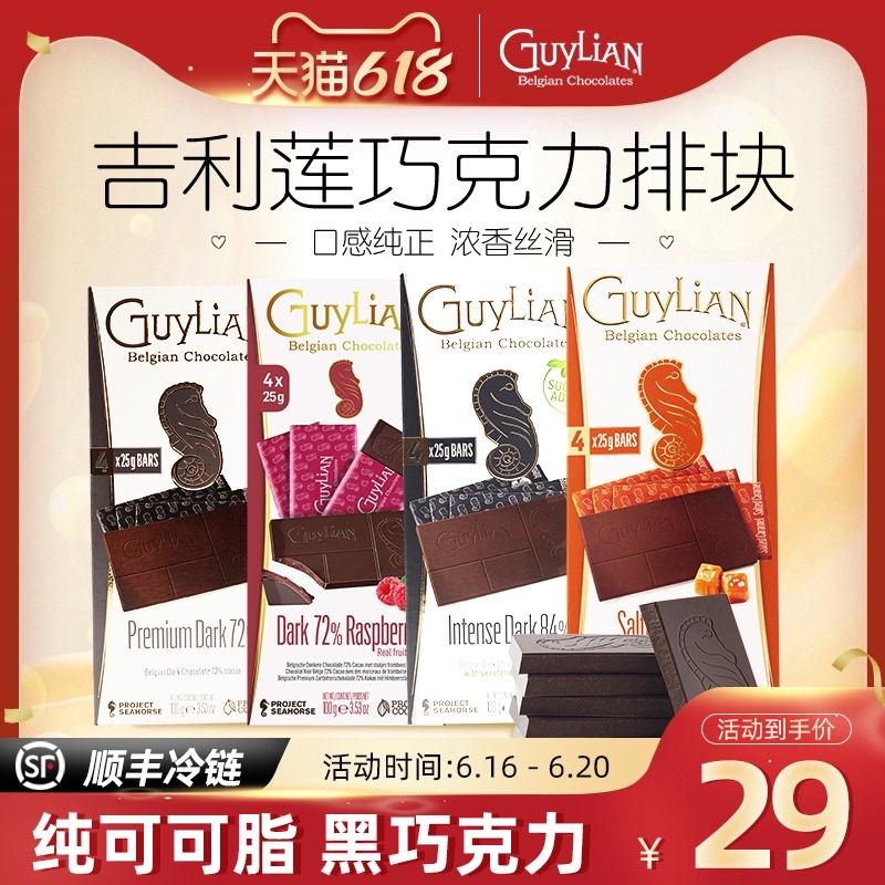 Guylian吉利莲巧克力板块100g纯黑纯可可脂黑巧克力无糖低脂健身