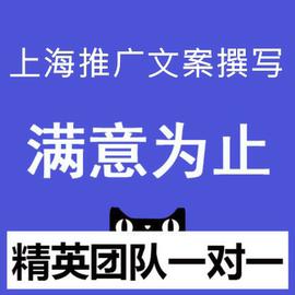 上海推广文案撰写