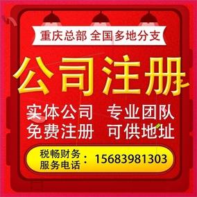 乌恰萝北忻城康定注册营业执照代办