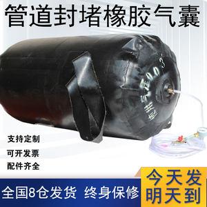 堵水气囊封堵气囊加厚橡胶闭水实验充气塞水气囊市政管道污水排水