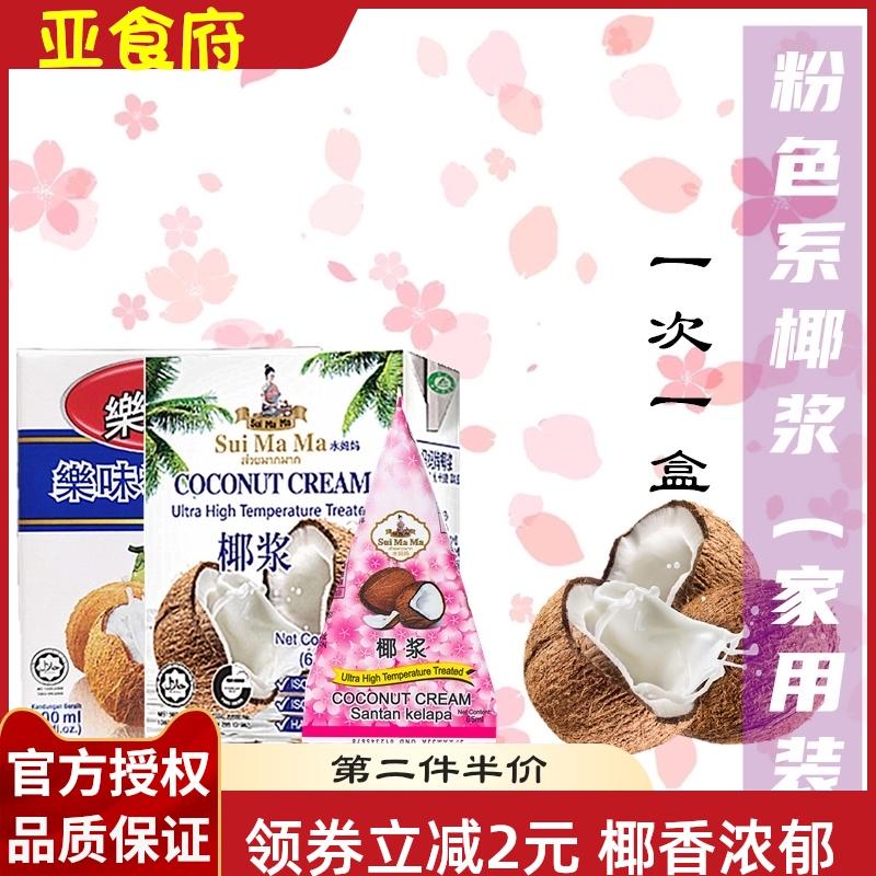 水妈妈椰浆65ml 乐味福椰浆200ml 印尼椰汁西米露咖喱烹饪原料