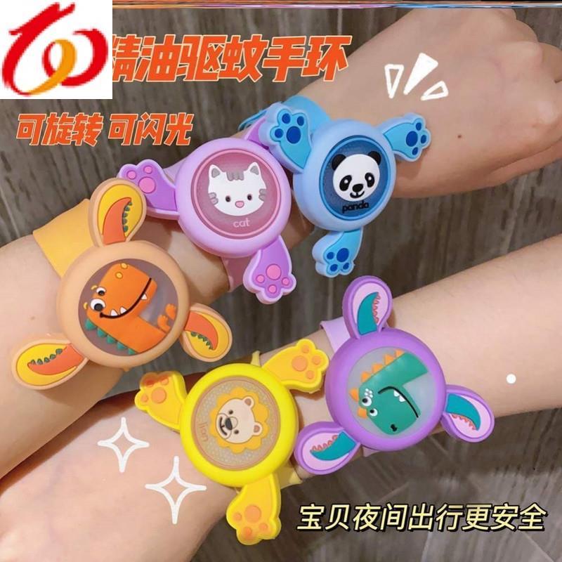会转的驱蚊手环大童幼儿园小型儿童可用发光可爱的手镯青少年小孩