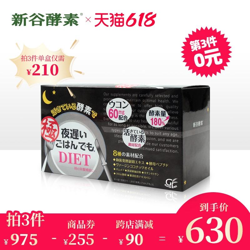 日本进口新谷酵素NIGHTDIET极黑金版夜间加强版6粒* 30包/盒