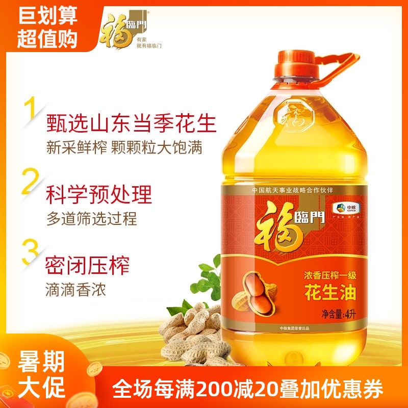 Fulinmen Luzhou flavor pressed peanut oil 4L bottled household edible oil COFCO products