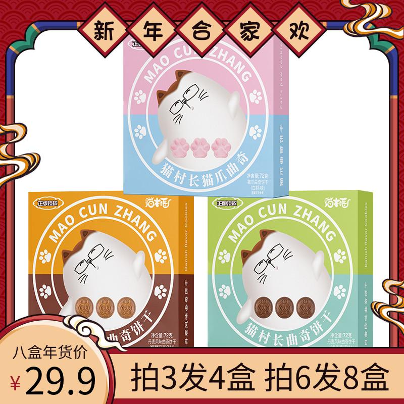 【拍6送2】金语网红曲奇饼干8大盒