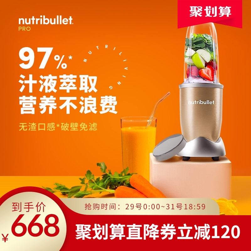 美国NutriBullet营养子弹900W破壁机家用多功能免过滤搅拌料理机