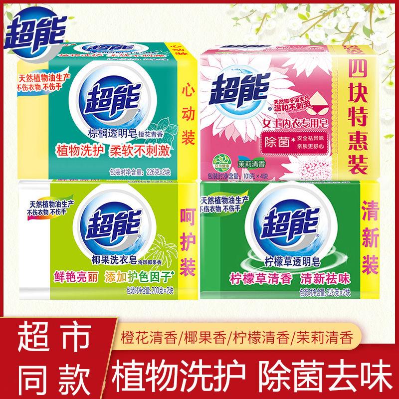 超能女士专用内衣皂透明皂杀菌洗衣皂抑菌洗内裤香肥皂除菌柠檬草淘宝优惠券