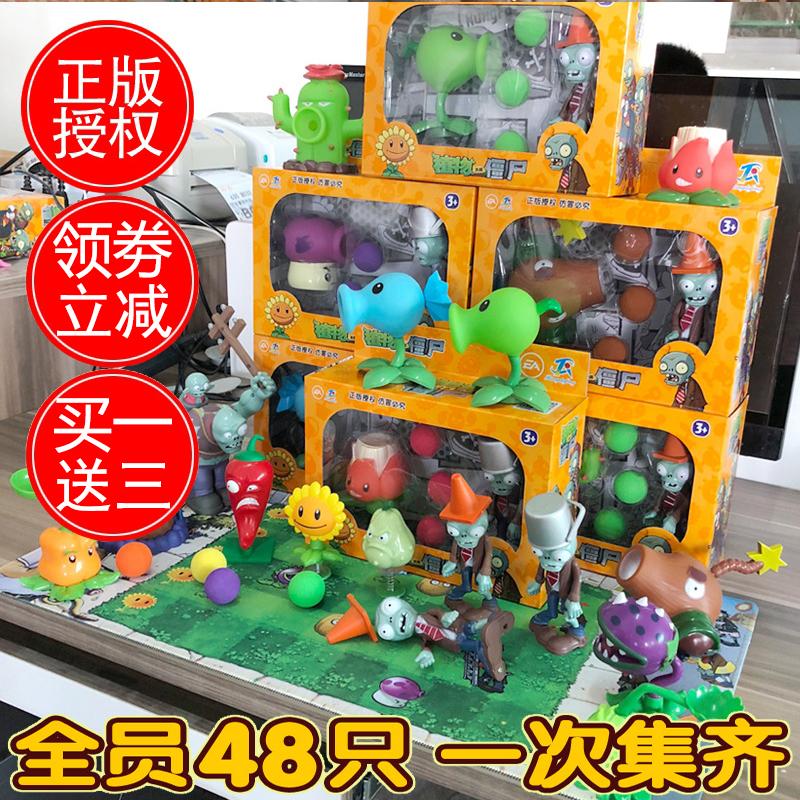 Plant war zombie toy 2 Garden war cannibal corn cannon 6 walking rubber figure set.