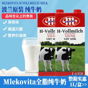 兰雀脱脂纯牛奶1L德臻高钙奶波兰原装进口儿童成人早餐全脂纯牛奶