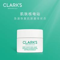 clark's botanicals克莱克的坊面膜怎么样