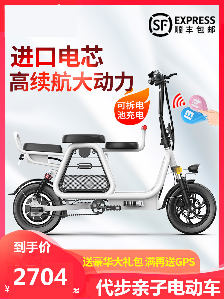 Electric car mini folding electric bicycle small scooter womens walking parent-child assisted battery car