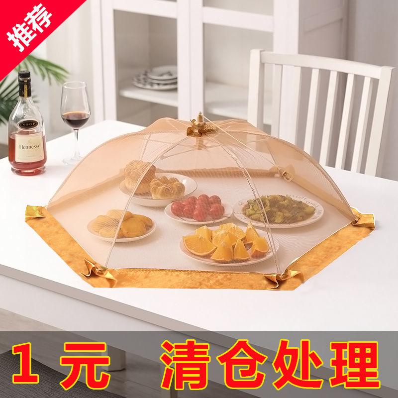 【防蝇盖菜罩子】新款家用饭桌罩餐桌罩饭菜食物罩长方形剩菜剩饭