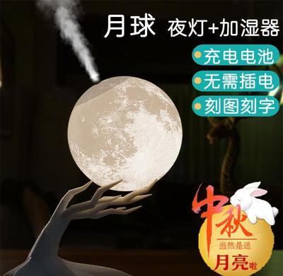 多功能冬季干燥男女送老师大雾朋友办公室香薰月球灯加湿器礼物