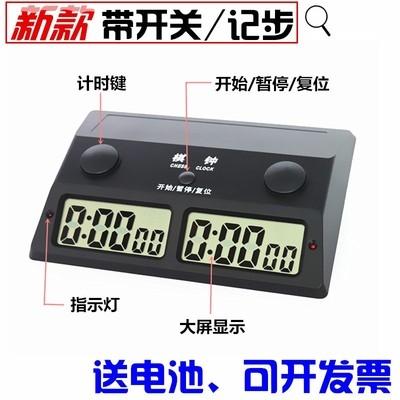 辽宁沈阳ps-383-385棋钟中国象棋围棋国际象棋比赛计时器钟包。