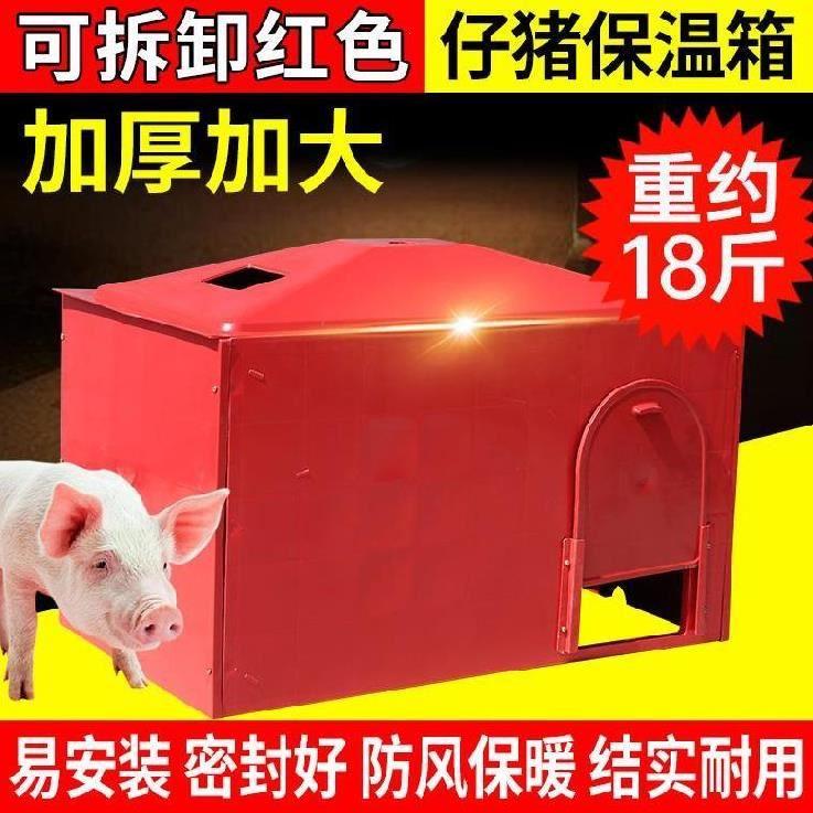 。复合方形保温箱朔料母猪养殖设备舍耐宠物窝产床生猪板猪圈猪用