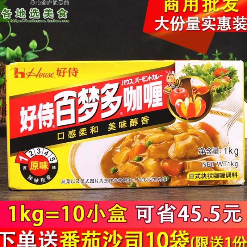 Baimengduo Japanese curry 1000g original, 1kg commercial curry fish egg beef chicken rice Garley
