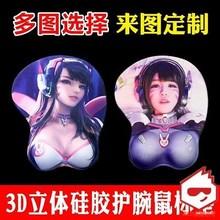 鼠标垫3d胸超大性感厂家来图定制硅胶立体美女胸部护腕广告定做