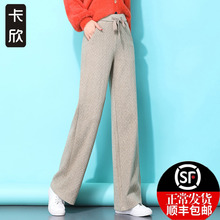 Cashmere knitted wide leg pants women's autumn and winter new high waist sagging feeling loose and thin, casual wool straight pants women