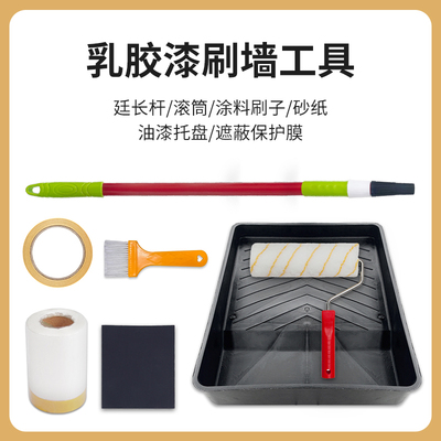 Interior wall latex paint brush wall paint tool roller extension telescopic rod brush paint paint coating tray protective film package