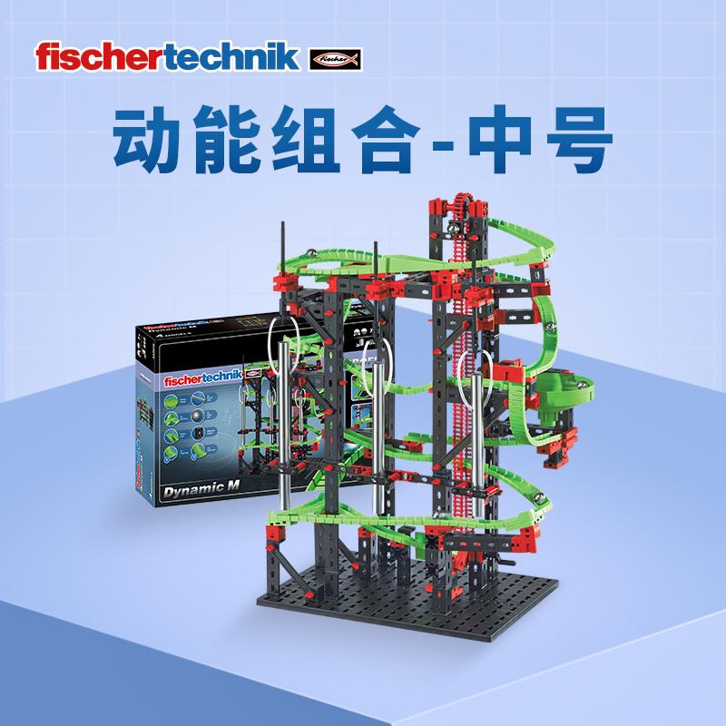 德国Fischertechnik慧鱼重力轨道球steam玩具儿童拼装手工DIY积木
