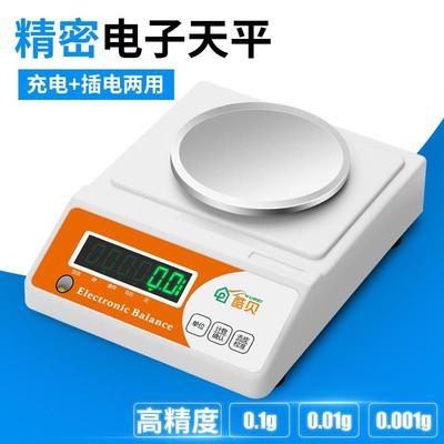 酷贝 充电天平两用高精度0.001g工业珠宝秤台秤商用精密电子秤称