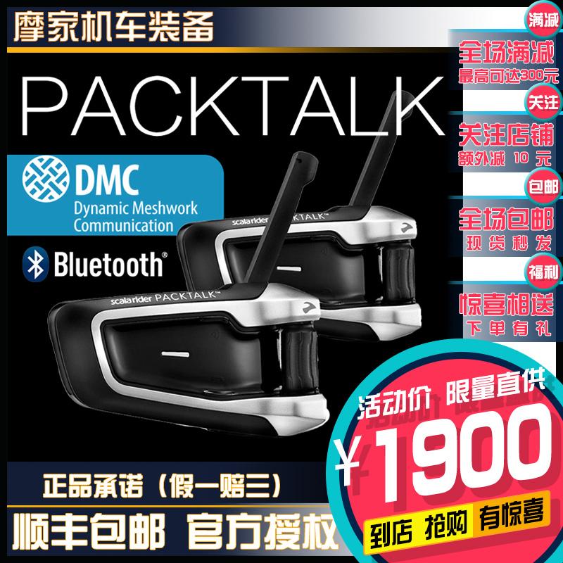 JBL美国Cardo packtalk 摩托车头盔蓝牙耳机内置无线对讲机一体式