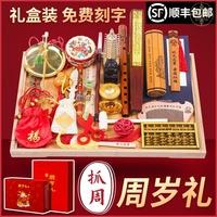 中式抓周用品一周岁抓阄玩具套装女宝宝男孩生日红布置道具礼物1