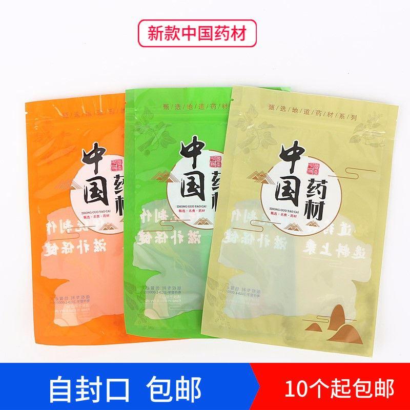 中国药材包装袋多规格中药材袋自封口通用药店药片拉链食品袋子