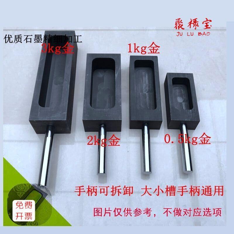 ハンドル付き黒鉛溝グラファイトインゴット溝黒鉛るつぼグラファイトインゴット型◆新品◆具qs