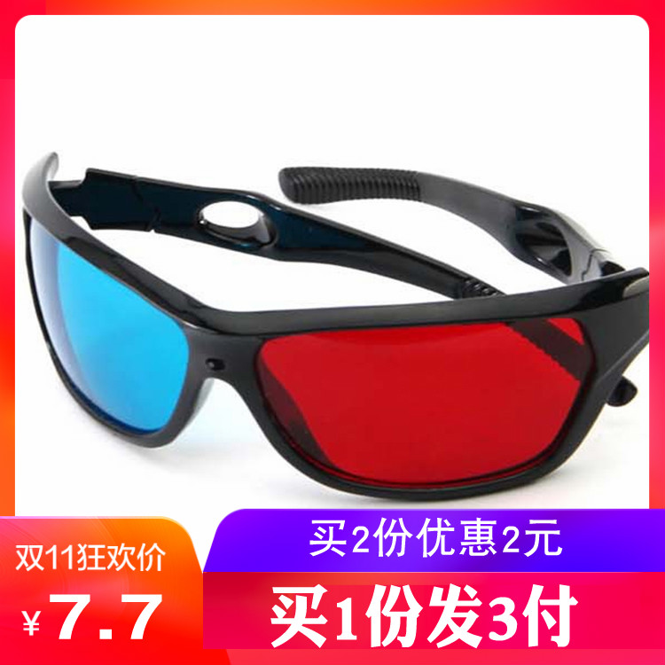 Red Blue 3D glasses stereo TV eyeglasses household Red Blue special computer mobile phone general cinema