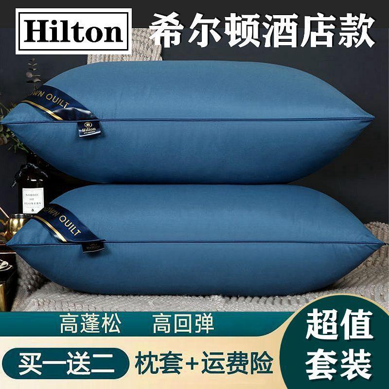 希尔顿酒店枕头枕芯套装一对护颈椎成人家用学生单人高中低枕头芯